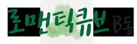 로맨틱큐브펜션 B동 Logo